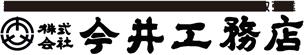 株式会社今井工務店|新築・増改築・リフォーム・土地・賃貸情報